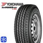 ヨコハマ YOKOHAMA アイスガード IG91 for VAN 195/80R15 107/105L 新品 スタッドレスタイヤ