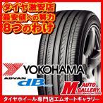 ヨコハマ アドバン デシベル YOKOHAMA ADVAN dB V551 215/45R17 新品 サマータイヤ