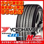 ヨコハマ アドバン デシベル YOKOHAMA ADVAN dB V551 215/55R17 新品 サマータイヤ