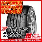 ヨコハマ アドバンスポーツ YOKOHAMA ADVAN Sport V103 215/45R18 新品 サマータイヤ
