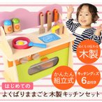 ショッピングままごと おままごと 木製 キッチンセット 組立式 はじめて のよくばり ままごと セット (M)      知育玩具 おもちゃ