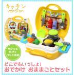 ショッピングORANGE おままごと セット どこでもいっしょ! キッチン 知育玩具 ORANGE IDEAL