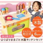 【アウトレット商品】おままごと 木製 キッチンセット 組立式 はじめて のよくばり ままごと セット (M)