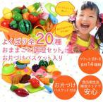 送料無料  おままごと ままごと 調理セット 切れる 野菜 果物 バスケット入り よくばり全20種 知育玩具 おもちゃ