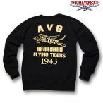 ミリタリー スウェット トレーナー メンズ 長袖 10oz 厚手 裏起毛 ロング ビンテージ MAVEVICKS ブランド/AVG フライングタイガース/ブラック 黒