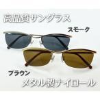 サングラス シンプル 高品質 メタル ナイロール モデル 新品/グレー 哀川翔 Gackt タイプ