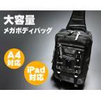 DEVICE(デバイス)社製・HazeシリーズのA4サイズ対応ボディバッグ/ブラック