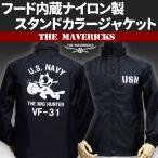 ショッピングナイロン ミリタリージャケット ナイロン ハーフ丈 パーカー 米海軍 NAVY 爆弾キャット / 黒 ブラック