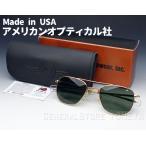 サングラス メンズ American Optical アメリカンオプティカル 社 USA製 オリジナルパイロット 新品/ゴールド グリーン