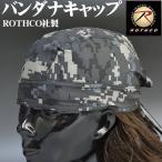 バンダナ キャップ ROTHCO ロスコ 社製 ヘッドラップ 新品 / デジタル カモフラージュ