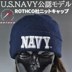 ニットキャップ 米海軍オフィシャル品 ROTHCO社 ミリタリー メンズ NAVY ニット帽 紺 ネイビー