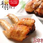 手羽餃子2本入り 宮崎産鶏肉を使用した国産100%手羽先