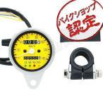 LEDスピードメーター インジケーター付 イエローメーター モンキー TW225 ズーマー エイプ SR400 バンバン GB250 シャドウスラッシャー400 マグナ50