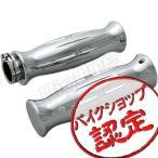 バイク グリップ エンタシスバイク グリップ 22.2mm シグナスX GB250 フォルツァ PCX アクシス TW225 フォルツアZ Dio マジェスティ JOG ZR マグザム FTR250