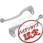 ブレーキレバー クラッチレバー YZ125 TW200 SR250 TY250R YZ250 SR400 SR500 レバーセット
