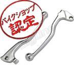 ブレーキレバー クラッチレバー RZ50 TZ50 TZR50 TZM50R DT125R TW200 TW225 TT225 セロー225 ブロンコ トリッカー250 RZ350 SR400 XJ400 XS400 SR500