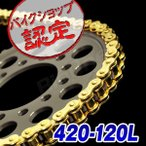 チェーン 420-120L ゴールドチェーン ハードタイプ モンキー TZM50R YB-1 エイプ カブ KX60 KX65 リトルカブC50 CRM50 コレダ スポーツ50 DAX ゴリラ KSR-2