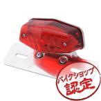 LEDテールランプ ルーカステールランプ TW225 ドラッグスター250 モンキー バンバン200 エイプ FTR223 マグナ50 ビラーゴ250 グラストラッカー