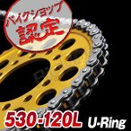 チェーン 530-120L シールチェーン ハードタイプ CBR1100XX XJR1300 GSX1400 ゼファー1100RS CBR1000RR イナズマ1200 ZRX1100 CB400T GSX750S ZZR1400 VTR1000F