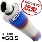 マフラー チタンサイレンサー 60.5φ社外マフラー用 差込み型 焼け色 チタン サイレンサー 補修や仕様変更に