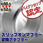マフラーアダプター 変換アダプター φ60.5→φ52.0 社外サイレンサー用 差込径変換 GSF1200 XJR1200 ZX-12R ZZ-R1200