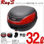 Ray's(レイズ) バイク リアボックス 32L 黒 バイク用 トップケース ワンプッシュ脱着可能 原付からスクーター・大型車両まで対応