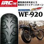 タイヤ IRC WF920 リアタイヤ 150/80-15 Vツインマグナ250 V45マグナ750 マグナ750 エリミネーター400SE エリミネーター600