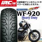 IRC WF920HD フロントタイヤ 130/90-16 ドラッグスタークラシック400 1100 XV1600ロードスター クラシック400 800 バルカンクラシック400 1500 タイヤ
