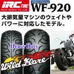IRC WF920HD 前後セット 130/90-16 TL 150/80-16 TL XV1700 XV1600ロードスター バルカン1500クラシック バルカン1500ドリフター タイヤ