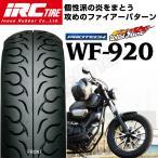 タイヤ IRC WF920 フロント 100/90-19チューブレス NV750シャドウ V45マグナ XV1100ビラーゴ EN400 バルカン400 VZ750TWIN XL883L XL1200S