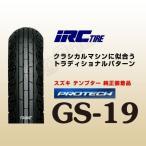 IRC GS-19 フロント 90/100-18 54S WT チューブタイヤ