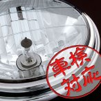 ヘッドライト 8インチ マルチリフレクターヘッドライト XJR400R XJR400S XJR400 R1-Z RZ350R RZ250R HID対応 なので流行のカスタムへ