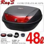 Ray's(レイズ) バイク バイク リアボックス 48L 黒 バイク用 トップケース 大容量 原付からスクーター・大型車両まで対応