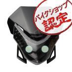 マスク ヘッドライトカウル LED付き 2連マスク 黒 ブラック エンデューロビジョンマスク
