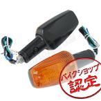 バイク 純正タイプ ウインカー ホーネット250 MC31 VTR250 MC33 CB-1 NC27 CB400SF NC31 CB400SF V-TEC NC39 CB750
