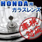 ヘッドライト HID対応 8インチ マルチヘッドライト ガラスレンズ マルチリフレクターヘッドライト CB1300SF CB400SF CB400SF VTEC2 VTR250 ホーネット250 JADE