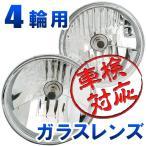 ヘッドライト ガラスレンズ 丸型マルチリフレクター ジムニー パジェロミニ ロードスター RX-7 フェアレディZ ハイゼット サンバー アトレークラシック