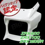 ビキニカウル ダエグタイプ ZRX400 ZRX1100 ZRX1200R 用 エアロタイプ ヘッドライトカウル ヘッドライトカウル フロントカウル アッパーカウル