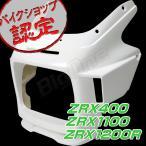 New ビキニカウル ZRX400 ZRX1100 ZRX1200R 用 エアロタイプ ヘッドライトカウル ヘッドライトカウル フロントカウル アッパーカウル