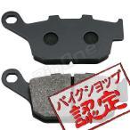ブレーキパッド ホーネット250 CBR250RR NSR250R VTR250 CB400SF CBR400RR CB-1 VFR400R VT250Fスパーダ ゼルビス VT250Fインテグラ JADE