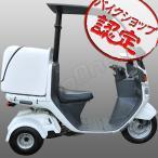 バイク リアボックス デリバリー Lサイズ 保温 カギ付き 大容量 軽量 ジャイロ キャノピー X アップ UP ズーマー デラックス ベンリィ 110 プロ PRO ギアC