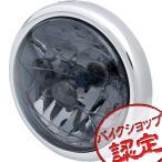 バイク ヘッドライト マルチリフレクター ユニット スモークレンズ モンキー ゴリラ エイプ50 エイプ100 ドリーム50
