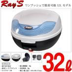 Ray's(レイズ) バイク リアボックス 32L 白 ホワイト トップケース テールボックス ワンプッシュ脱着可能