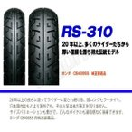 IRC RS-310 前後セット 100/90-16 54H TL チューブレス 120/80-18 62H TL チューブレス FZ400R 84〜 タイヤ