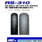 IRC RS-310 フロント 100/90-19 57S WT チューブタイヤ タイヤ