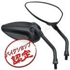 バイク ミラー フォクシーミラー ブラック V-MAX ZRX400 CB400SF マジェスティ CB1300SF シャドウ400 マグザム ZRX1200 スティード400 シグナスX PCX GSX1400