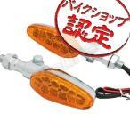 LEDウィンカー LEDリボルバー ウィンカー アンバー ZRX1200 モンキー GSX1400 TW200 CB400SF FTR223 XJR1300 スティード400 エストレア GSR400 ゼファー400 VTR