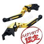 ビレットレバー レバーセット 可変式 金/黒 ゴールド ブラック VT250F RVF750 CB750-2 VFR400R VFR750F CBX750F PC800 パシフィックコースト VFR750R