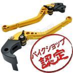 ビレットレバー R-タイプ 金/黒 ゴールド ブラック CBR1000RR SC57 CB1000R SC60 ブレーキレバー クラッチレバー レバーセット