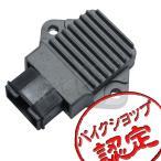 レギュレータ レギュレター VTR1000F CBR600F VFR400R CB400SF CB400FOUR CBR400RR マグナ250 CBR250RR NSR250R NSR250R VTR250 ホーネット250
